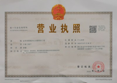 Business license of plant